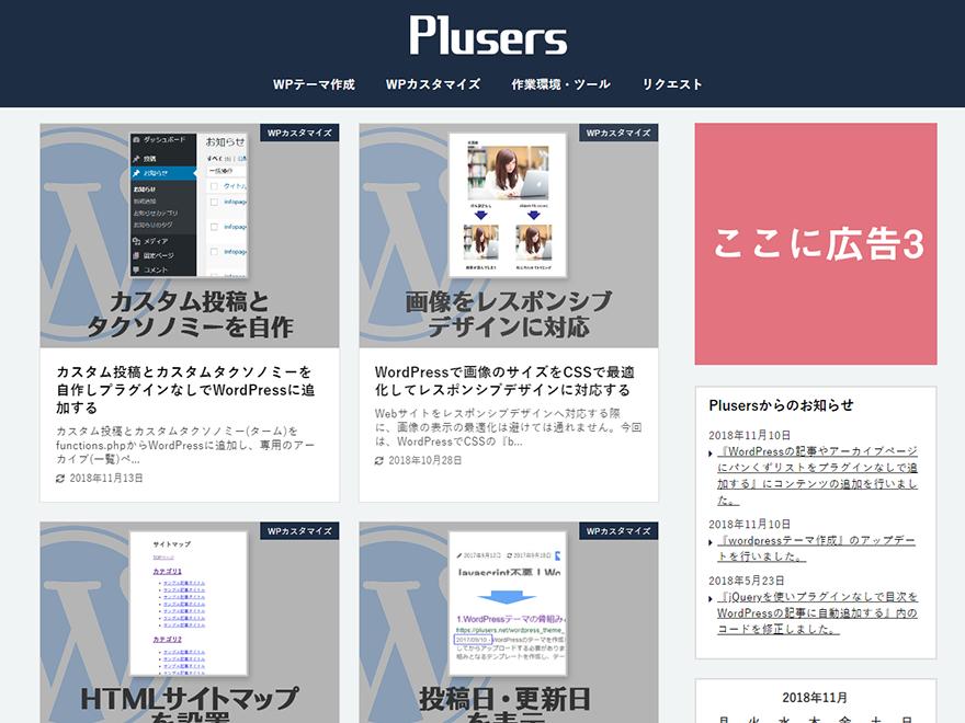 plusers_theme