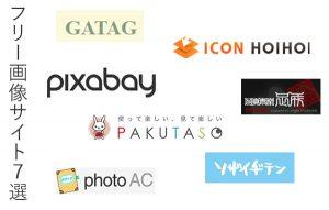 完全無料!ブログで使えるオススメのフリー画像サイト7選